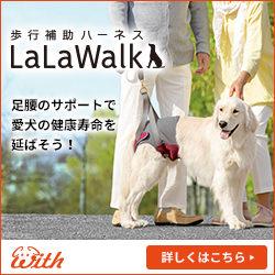 愛犬用ハーネス トンボ ララウォーク