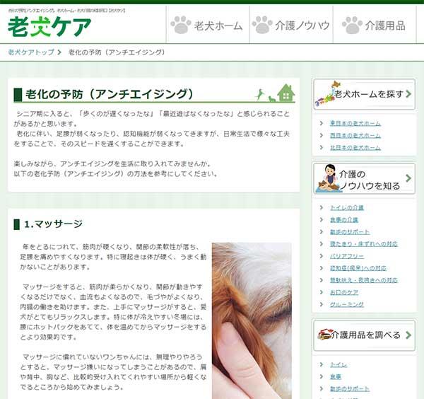 老化の予防ページ
