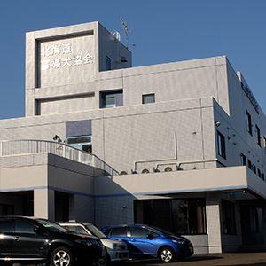 北海道盲導犬協会老犬ホーム外観