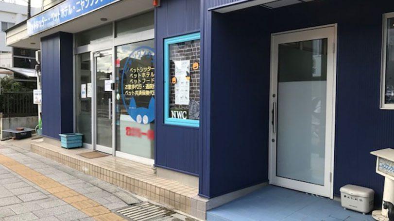 ケア付ペットホテル ニャンワンクラブ 施設外観