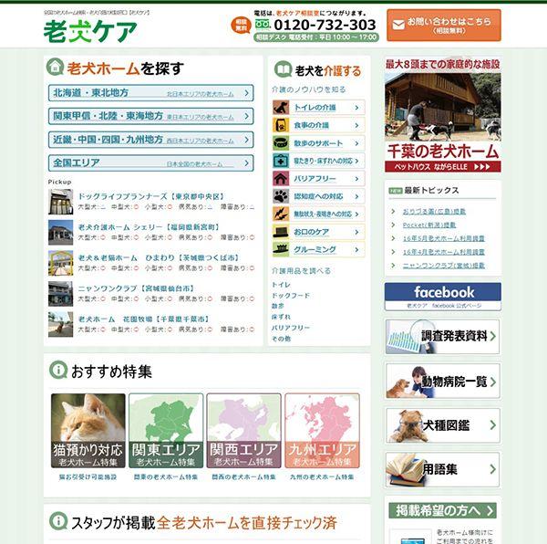 老犬ケアトップページイメージ