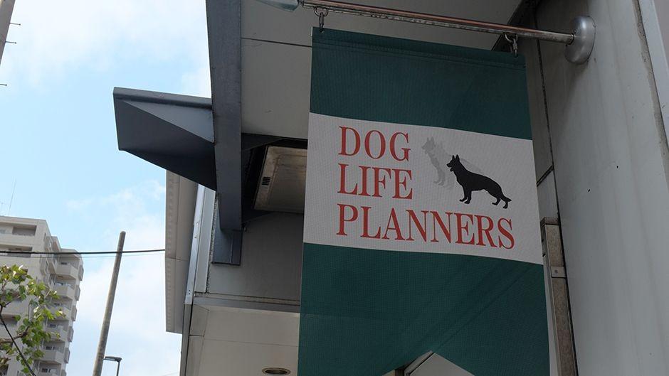 老犬ホームドッグライフプランナーズ新宿 看板