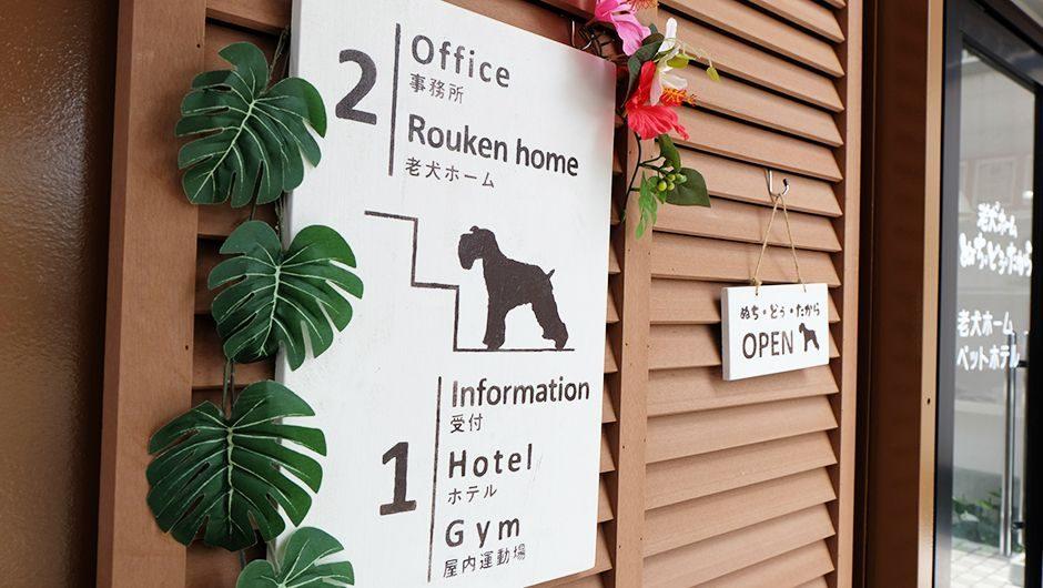 老犬ホームぬち・どぅ・たから 入口看板