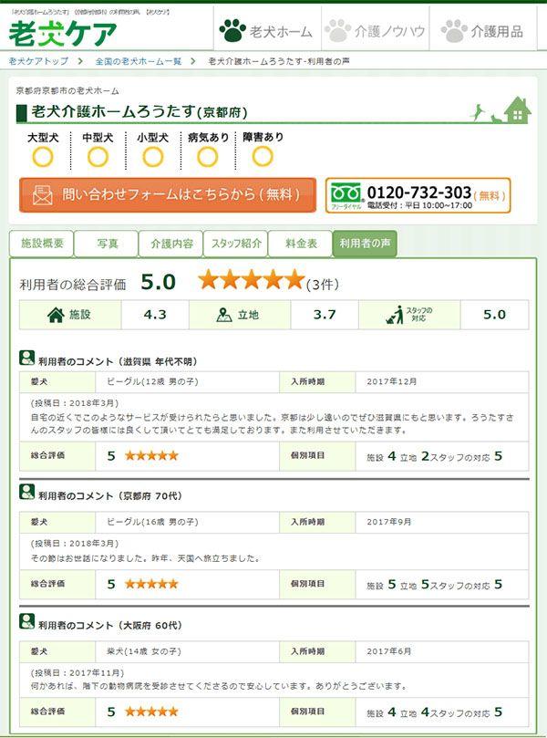 利用者の声 画面