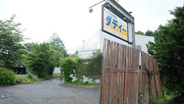 ドッグハウスダディー西軽井沢 外観