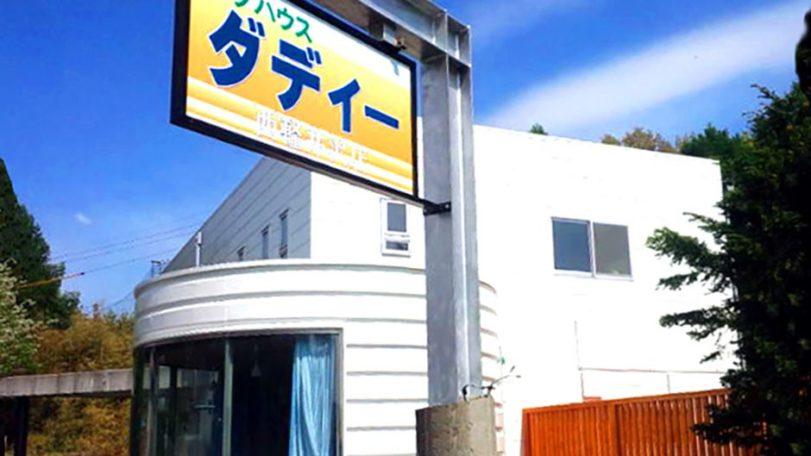 ドッグハウスダディ西軽井沢