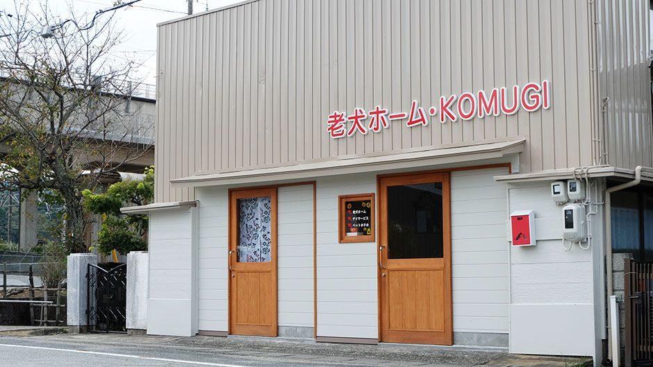 老犬ホーム・KOMUGI 施設外観