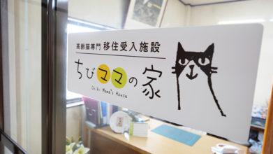 高齢猫移住受入施設ちびママの家_入口