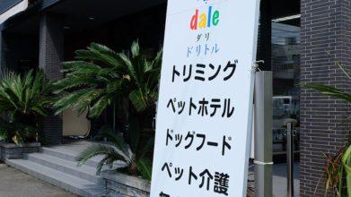 トリミング・ペットホテル dale_看板