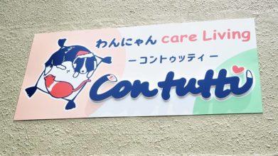 Contutti -コントゥッティ-_施設看板