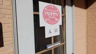 Mammy Society ペットのお世話専門Cielグループ_入口